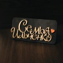 Табличка по Вашему эскизу